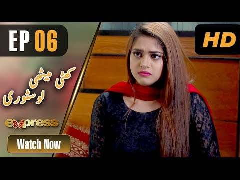 Khatti Methi Love Story - Episode 6 - Express Entertainment