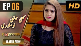 Pakistani Drama | Khatti Methi Love Story - Episode 6 | Express Entertainment Ramzan Special Soap