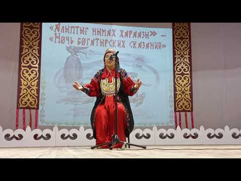 Карамашева Алефтина Васильевна. Отрывок из Пил Тараан М.Е. Кильчичакова.