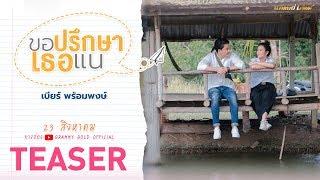 ขอปรึกษาเธอแน-เบียร์-พร้อมพงษ์-23-สิงหาคมนี้【teaser】