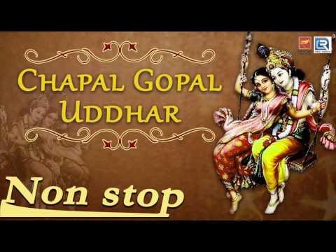 Bangla Devotional   Chapal Gopal Uddhar   চাপাল গোপাল উদ্ধার   Chhaya Das   Krishna Pala Kirtan