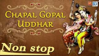 Bangla Devotional | Chapal Gopal Uddhar | চাপাল গোপাল উদ্ধার | Chhaya Das | Krishna Pala Kirtan