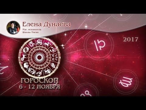 зимней гороскоп дева на 14 и 15 ноября швы термобелье