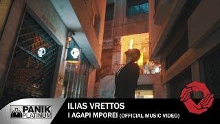 Ηλίας Βρεττός - Η Αγάπη Μπορεί | Ilias Vrettos - I Agapi Mporei - Official Video Clip