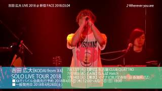 吉田広大(KODAI from X4)「 Wherever you are 」(cover) thumbnail