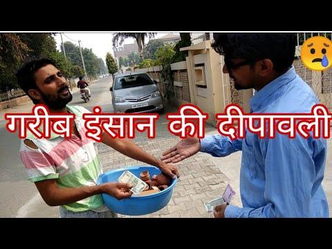 गरीब की दीपावली || Diwali Special || Heart Touching || Short Film || New 2018-19