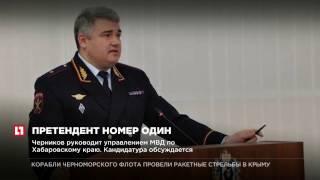 Главным автоинспектором России может стать хабаровский генерал