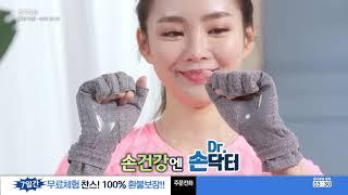 엘앤케이미디어-손닥터 손목보호대