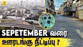 கொரோனா தீவிரம்! ஊரடங்கு நீட்டிப்பு! | Lockdown, Section 144, Tamilnadu, Vijayabaskar
