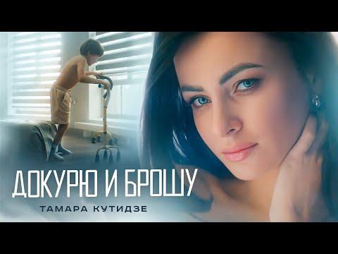 ТАМАРА КУТИДЗЕ - Докурю и брошу (Премьера клипа 2021)