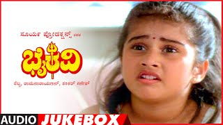 Bhairavi Kannada Movie Songs Audio Jukebox | Baby Shyamili, Sridhar, Roopini | Kannada Old Hit Songs