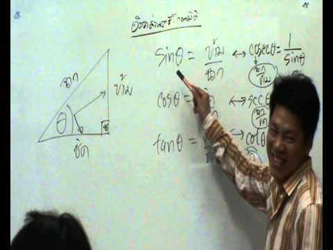 อัตราส่วนตรีโกณมิติ ม.4โดยคณิต อ.เก้า 1 ก.ค. 2556 ตอนที่ 1/3
