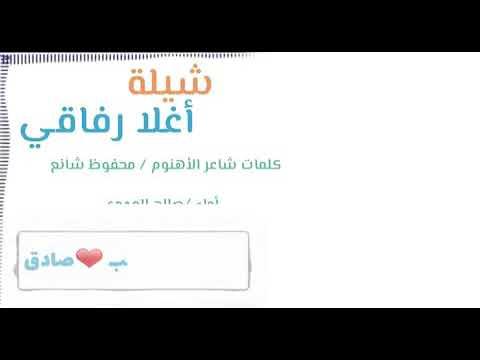 شيلة / أغلا رفاقي / مع سعب همداني / كلمات محفوظ شانع / أداء صالح المهدي