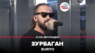Download BURITO – Зурбаган (LIVE @ Авторадио) Mp3 and Videos