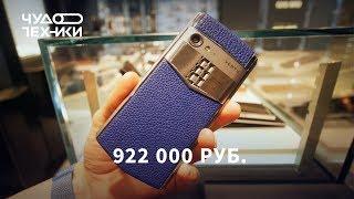Download Смартфон за миллион — смотрим Vertu Aster P Mp3 and Videos