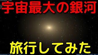 【宇宙旅行ASMR】宇宙最大の銀河「IC 1101」を解説旅行