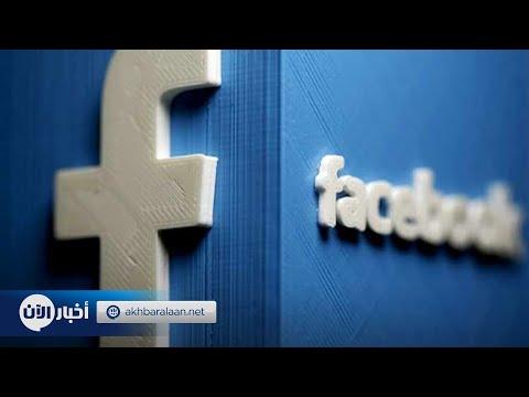 أسهم فيسبوك تهبط 5% بعد فيديو نيوزيلندا المروع  - 14:54-2019 / 3 / 16