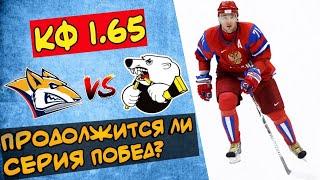 ✅✅✅Прогноз на матч Металлург-Трактор/ставка на спорт/КХЛ/хоккей