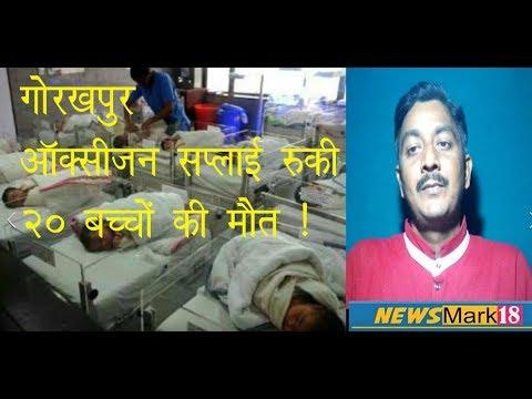 Supply of oxygen in BRD Medical College Gorakhpur stops.  20 children's death