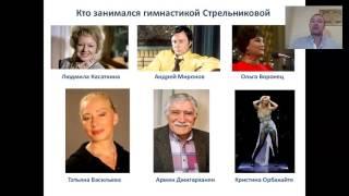 Александр Семенихин и Дыхательная гимнастика по Стрельниковой