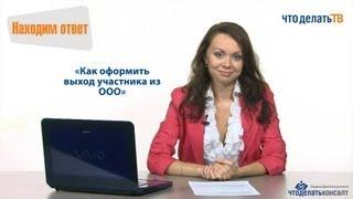 Находим ответ. Как оформить выход участника из ООО(, 2012-09-06T06:50:11.000Z)