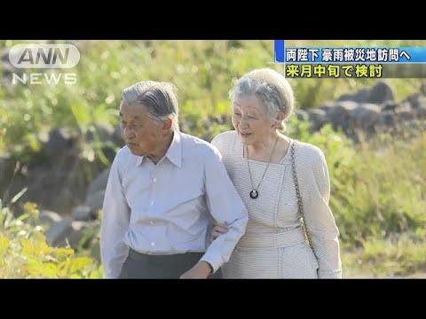 天皇皇后両陛下 来月中旬、西日本豪雨被災地訪問へ(18/08/14)