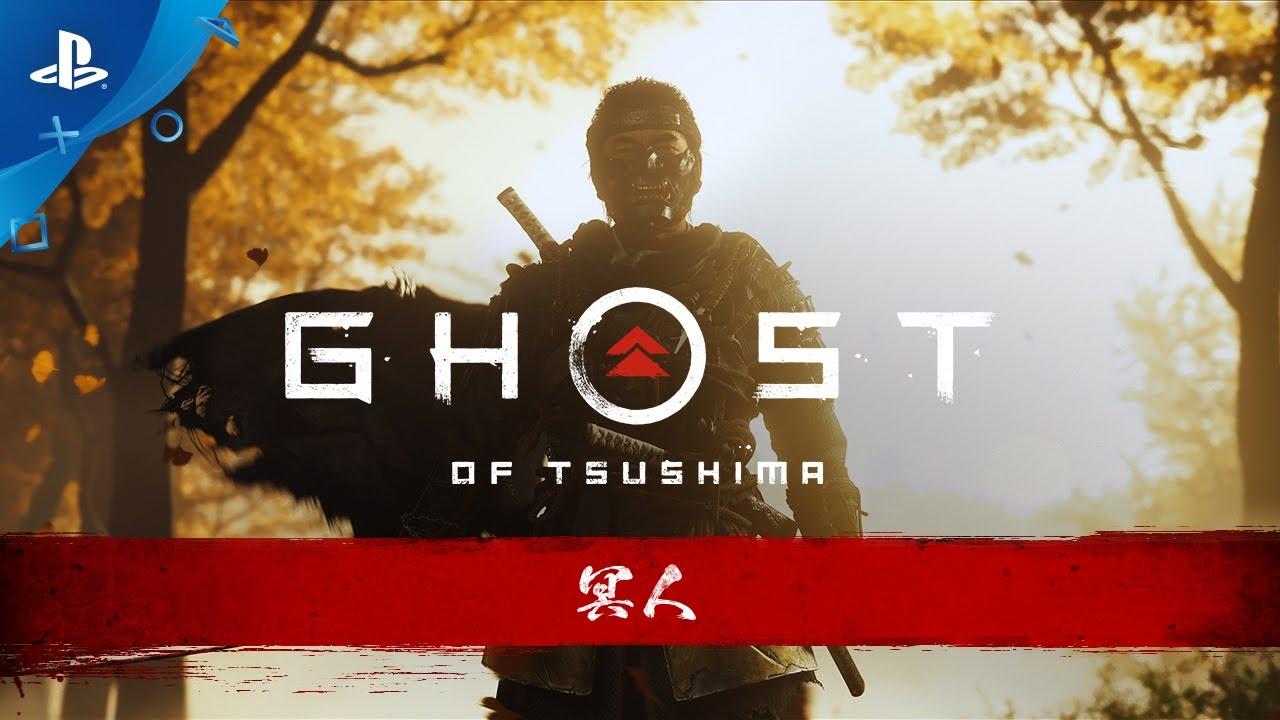 『Ghost of Tsushima』「冥人(くろうど)」トレーラー