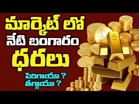 మార్కెట్ లో నేటి బంగారం ధరలు | Gold Rates Today | India | Silver Rate | Eagle Media Works