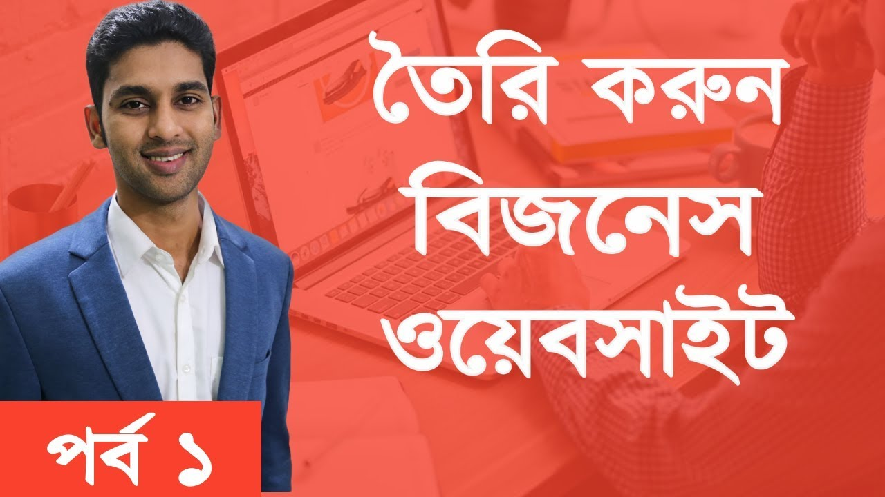 How to Create a Website for business or company? - [ Bangla - Part 1 ]