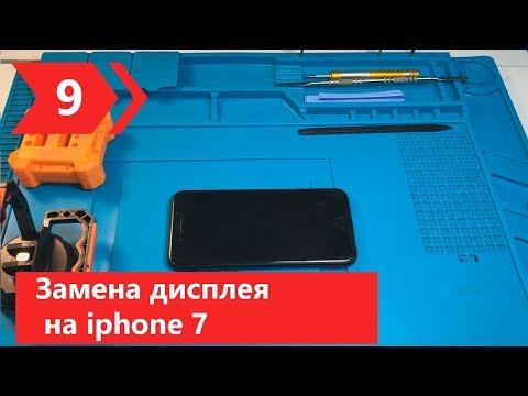 Замена дисплея на IPhone 7 | Как самостоятельно поменять экран на айфоне 7