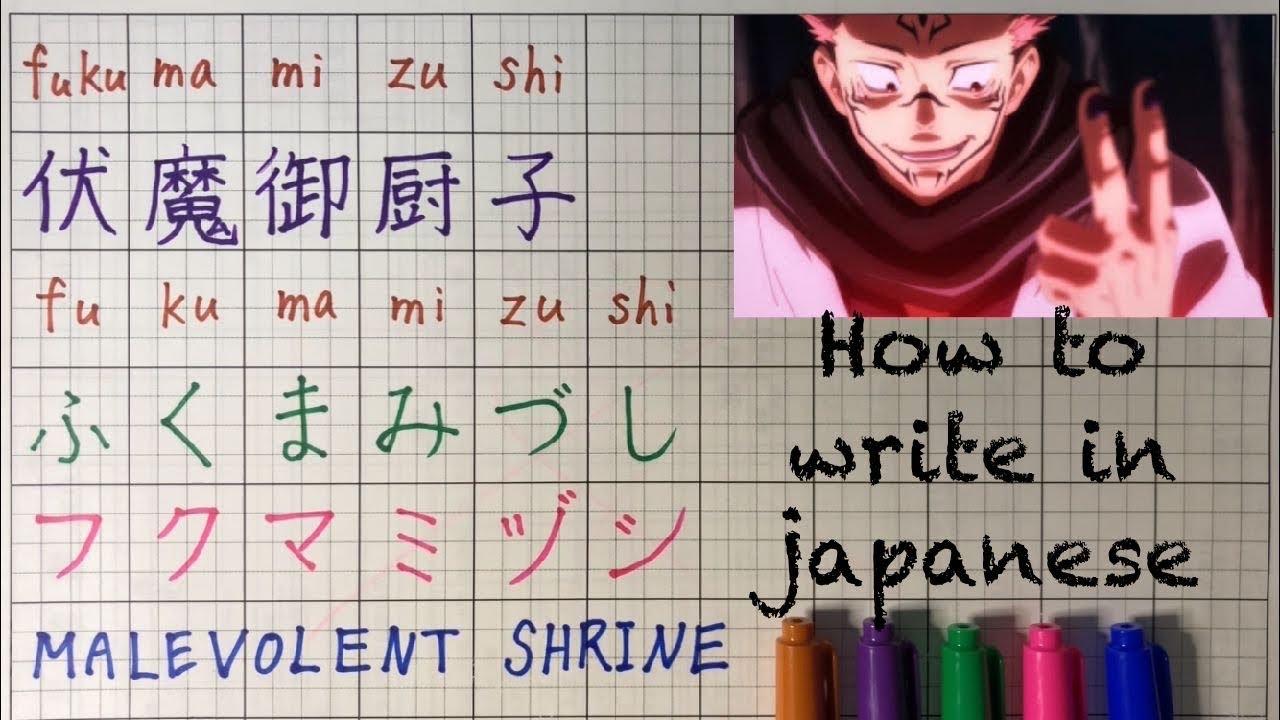 How To Write Sukuna S Malevolent Shrine In Japanese Domain Expansion Jujutsu Kaisen Kanji Youtube