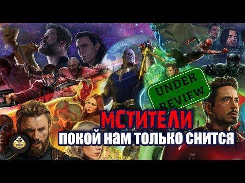 Мстители Война Бесконечности - превозмогая из последних сил