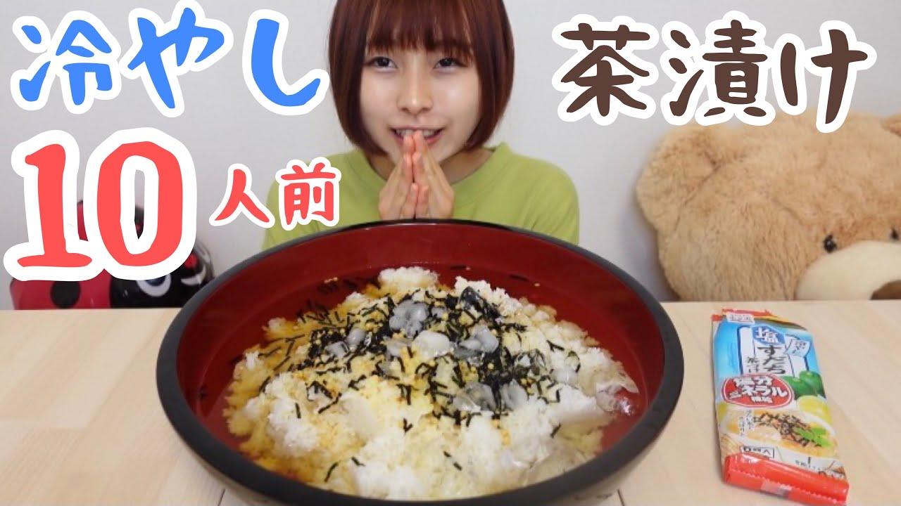 【大食い】永谷園の塩すだち茶漬け10人前!氷いっぱい🧊❄️