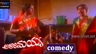 Alimayya- ಅಳೀಮಯ್ಯ  Movie Comedy Video Part-6 | Kannada Movie Comedy Scenes | TVNXT Kannada