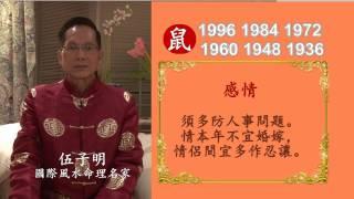 伍子明師傅2017丁酉火雞年生肖運程-肖鼠