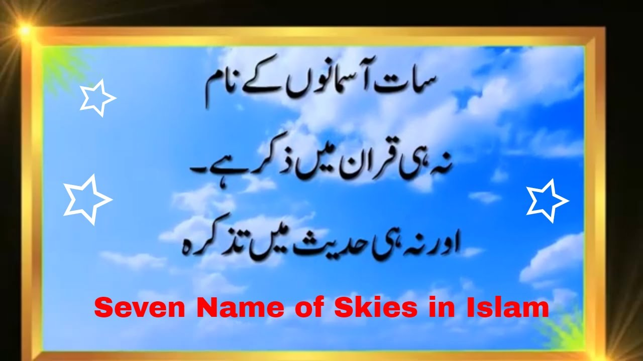 Name of Seven Skies in urdu Hindi|No  Proof in Quran and Sunnah in Islam|Hidden Truth