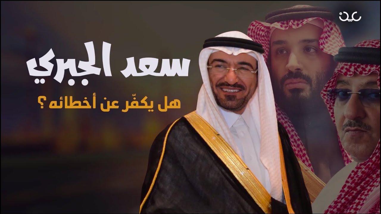 هل سيبوح سعد الجبري بأسراره ويفضح ابن سلمان والأسرة الحاكمة في السعودية؟
