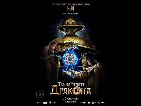 Тайна печати дракона Тизер-трейлер (рус.)