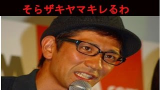 【悲報】アンタッチャブル柴田、逮捕されていた アンタッチャブル コン...