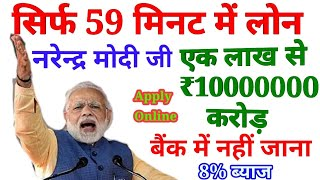 59 मिंनट में लोन Appy Online   Instant Business Loan   India Fast Laon 1 Lakh To 1Cr Only 59 Mint