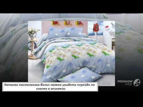 постельное белье сатин бязь купить - YouTube