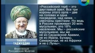 Полумесяц на российском гербе. Эфир 1.05.2011