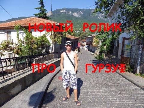 Отзывы о Коктебеле Феодосия Крым