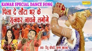Kawad Special Dance Song : पिलादे लोटा भर के | Ritu Chaudhary | Shiv Bhajan 2018 | Rathore Cassettes