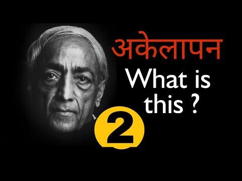 J Krishnamurti on loneliness 2 || Ashish Shukla from Deep Knowledge