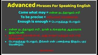 Advanced Phrases | Spoken English In Tamil | Bindhu Spoken English In Tamil