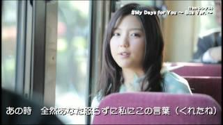 真野恵里菜10枚目シングル「My Days for You(Bus Ver.)」に歌詞を付...