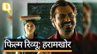 Quint Hindi: हरामखोर रिव्यू - बोल्ड स्टोरी पर नवाजुद्दीन का शानदार अभिनय इसे पैसा-वसूल बनाता है