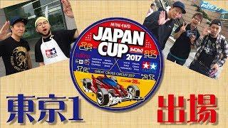 いよいよジャパンカップ2017開催! 生憎の曇天、からの雨天! 富士...