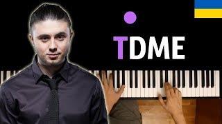 АнтитілА - TDME (Там де ми є) ● караоке | PIANO_KARAOKE ● + НОТЫ & MIDI | #Школа